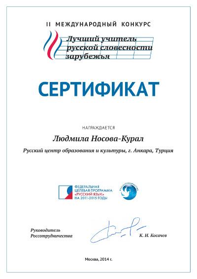 Носова-Курал_сертификат