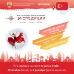 ГР-07 Турция инст (1)